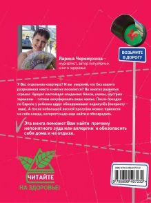 Обложка сзади Насекомые-паразиты: определить и обезвредить Черемухина Л.Р.
