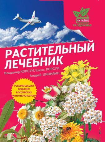 Растительный лечебник: собрать и приготовить Корсун В.Ф., Корсун Е.В., Цицилин А.Н.