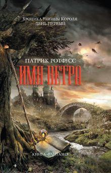 Ротфусс П. - Имя ветра обложка книги