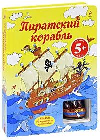 Стоуэлл Л. - 5+ Пиратский корабль. (с игрушкой) обложка книги