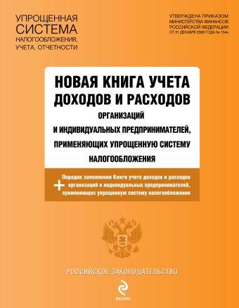 Новая книга учета доходов и расходов организаций и индивидуальных предпринимателей, применяющих упрощенную систему налогообложения