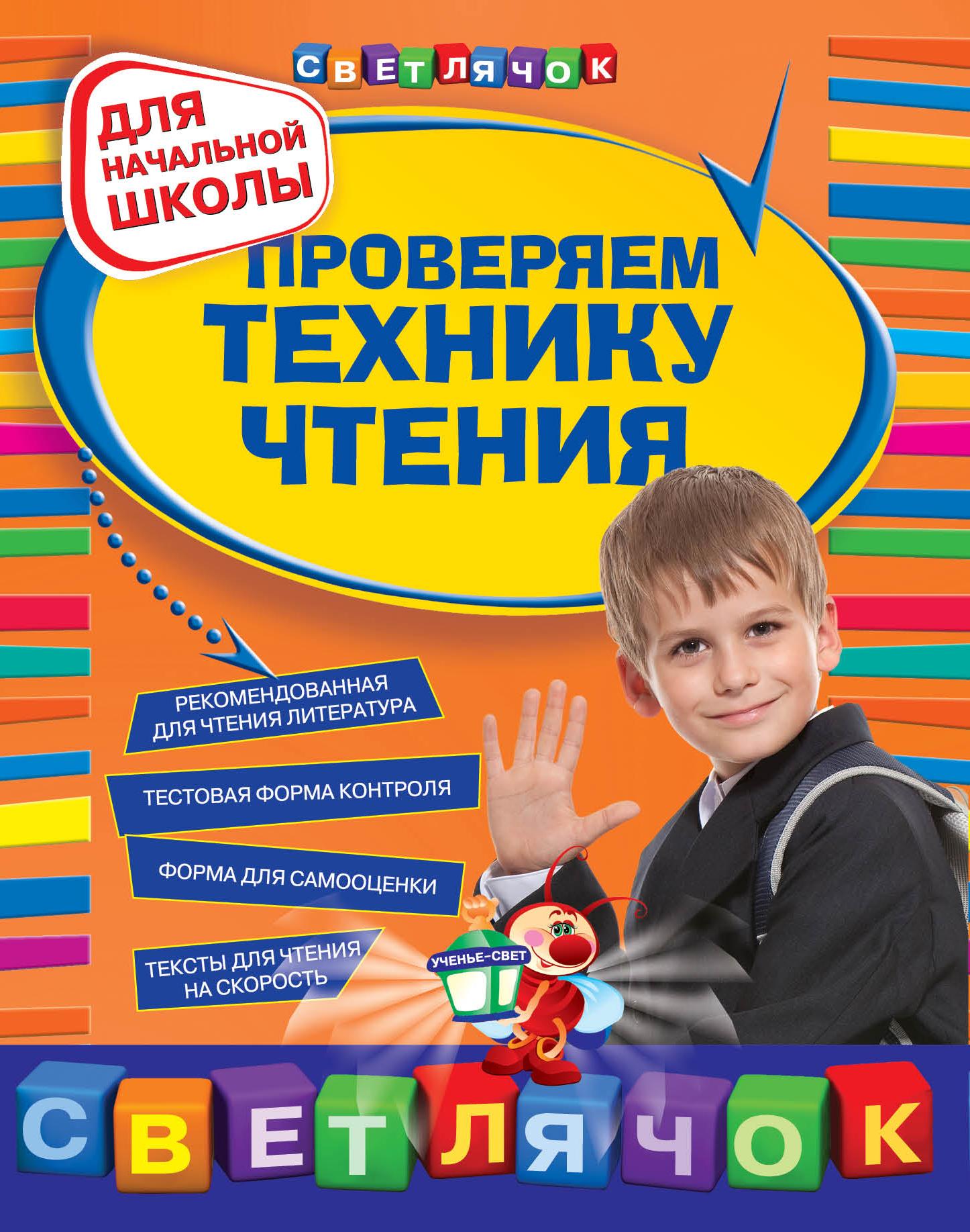 Проверяем технику чтения: для начальной школы ( Александрова О.В.  )