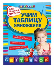 Александрова О.В. - Учим таблицу умножения обложка книги