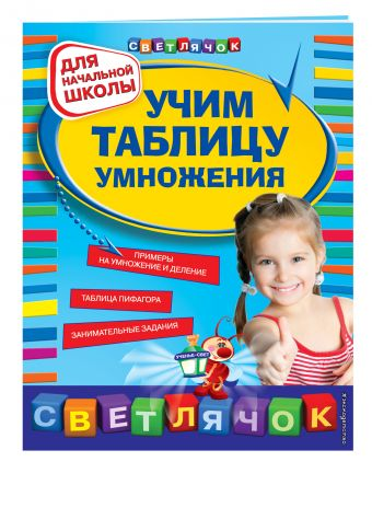 Учим таблицу умножения Александрова О.В.