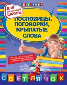 Александрова О.В. - Пословицы, поговорки, крылатые слова обложка книги