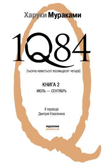 1Q84. Тысяча Невестьсот Восемьдесят Четыре. Кн. 2: Июль - сентябрь Мураками Х.