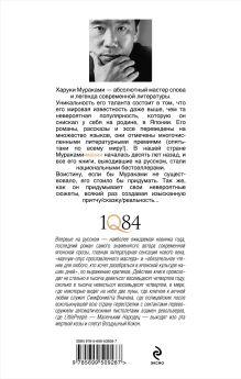 Обложка сзади 1Q84. Тысяча Невестьсот Восемьдесят Четыре. Кн. 2: Июль - сентябрь Харуки Мураками