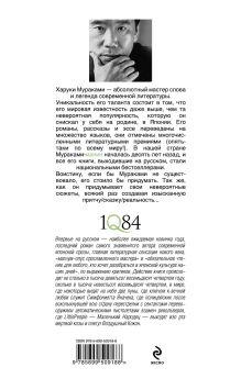 Обложка сзади 1Q84. Тысяча Невестьсот Восемьдесят Четыре. Кн. 1: Апрель - июнь Харуки Мураками