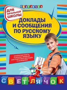 Каширина Т.Г., Бойко Л.Ф. - Доклады и сообщения по русскому языку: для начальной школы обложка книги