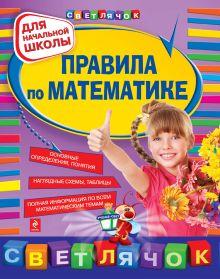 Обложка Правила по математике: для начальной школы Марченко И.С.