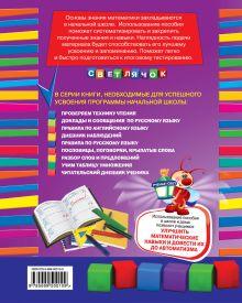 Обложка сзади Правила по математике: для начальной школы Марченко И.С.