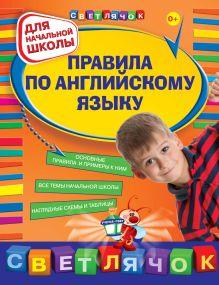 Вакуленко Н.Л. - Правила по английскому языку : для начальной школы обложка книги