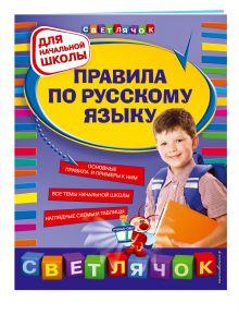 Безкоровайная Е.В. - Правила по русскому языку: для начальной школы обложка книги