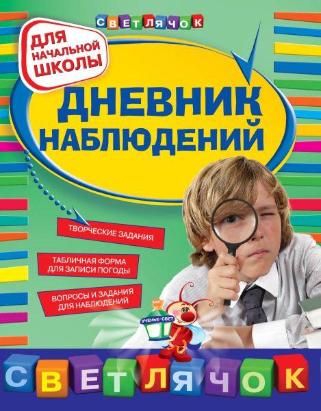 Дневник наблюдений: для начальной школы
