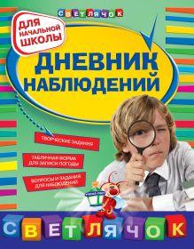 Клепинина З.А. - Дневник наблюдений: для начальной школы обложка книги