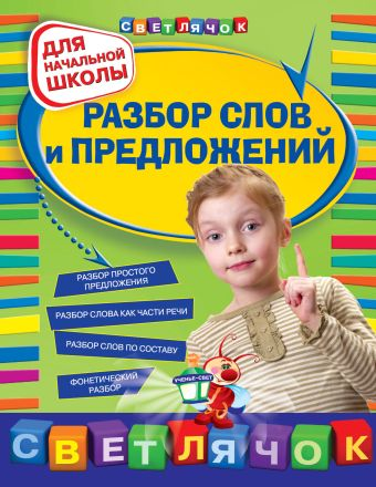 Разбор слов и предложений: для начальной школы Дорофеева Г.В.