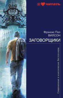 Заговорщики обложка книги