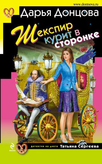 Шекспир курит в сторонке: роман Донцова Д.А.