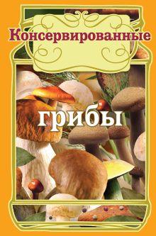 - Консервированные грибы. (КП) обложка книги