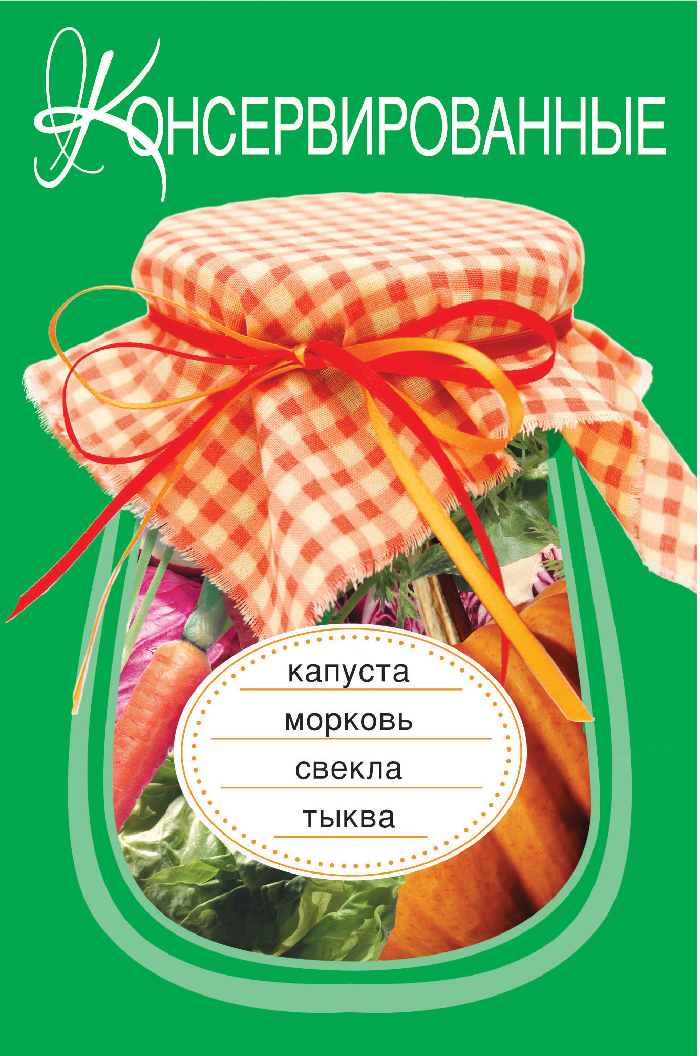Консервированные капуста, морковь, свекла, тыква поиск семена тыква марсельеза