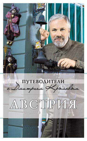 Австрия: путеводитель. 2-е изд. (+DVD)