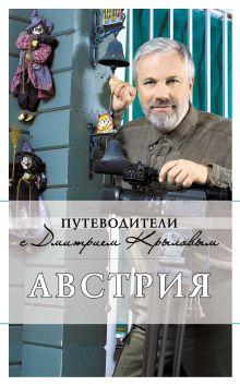 Крылов Д., Сушек И. - Австрия: путеводитель. 2-е изд. (+DVD) обложка книги