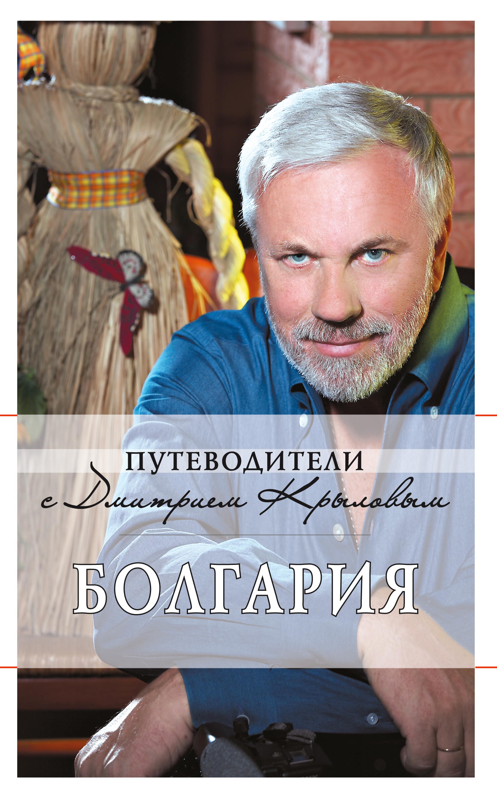 Крылов Д., Кульков Д. Болгария: путеводитель. 2-е изд. (+DVD)