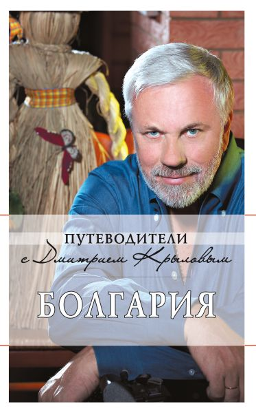 Болгария: путеводитель. 2-е изд. (+DVD)