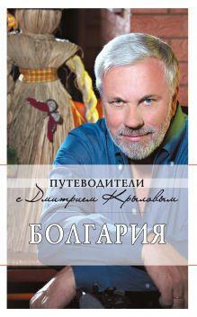 Крылов Д., Кульков Д. - Болгария: путеводитель. 2-е изд. (+DVD) обложка книги
