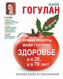 Лучшие рецепты Майи Гогулан. Здоровье и в 20 и в 70 лет! обложка книги