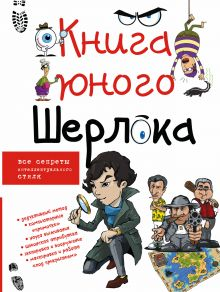 Мерников А.Г. - Книга юного Шерлока обложка книги