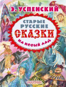 Успенский Э.Н. - Старые русские сказки на новый лад обложка книги