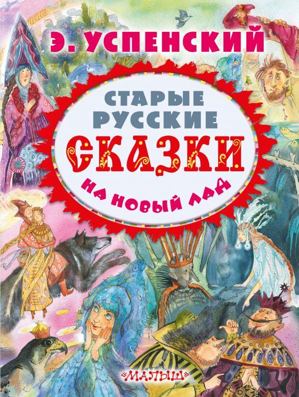 Старые русские сказки на новый лад Успенский Э.Н.