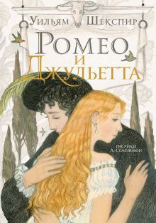 Ромео и Джульетта обложка книги