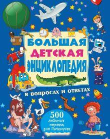 Большая детская энциклопедия в вопросах и ответах обложка книги