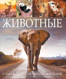 - Животные. Самая полная энциклопедия обложка книги