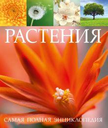- Растения. Самая полная энциклопедия обложка книги