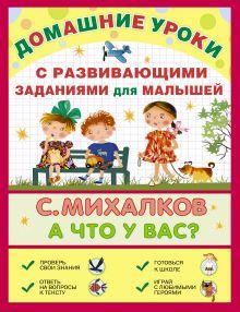 Михалков С.В. - А что у вас? С развивающими заданиями для малышей обложка книги