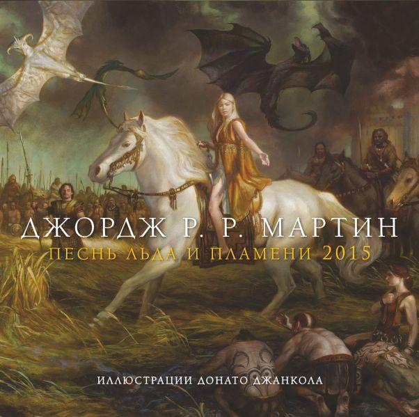 Песнь Льда и Пламени. Календарь на 2015