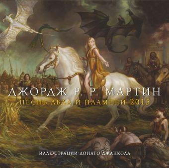 Песнь Льда и Пламени. Календарь на 2015 Мартин Д.