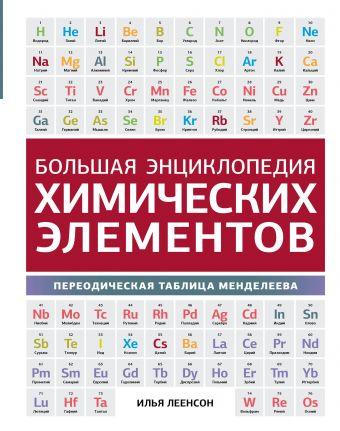 Большая энциклопедия химических элементов. Периодическая таблица Менделеева. Леенсон И.А.