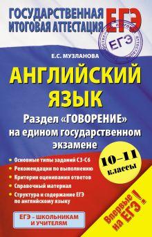 Музланова Е.С. - ЕГЭ-2015. Английский язык. Раздел Говорение на едином государственном экзамене обложка книги