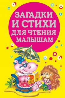 Виноградова Н., Дмитриева В.Г. - Загадки и стихи для чтения малышам обложка книги