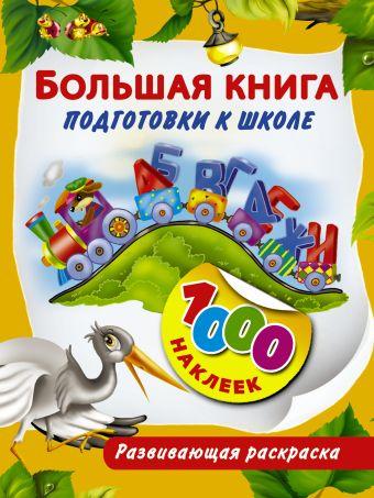 Большая книга подготовки к школе .1000 наклеек .
