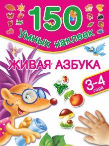 Дмитриева В.Г. - Живая азбука. 3-4 года обложка книги