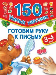 Дмитриева В.Г. - Готовим руку к письму . 3-4 года обложка книги