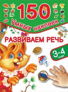 Дмитриева В.Г. - Развиваем речь. 3-4 года обложка книги