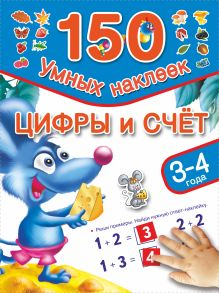 Дмитриева В.Г. - Цифры и счет. 3-4 года обложка книги