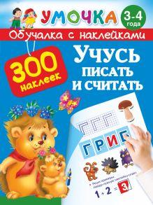 Дмитриева В.Г. - Учусь писать и считать. 3-4 года обложка книги