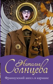 Французский ангел в кармане обложка книги